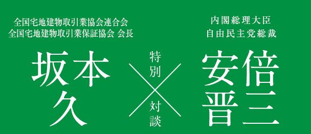 【特別対談】坂本会長×安倍総理