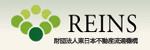 REINS 公益財団法人東日本不動産流通機構
