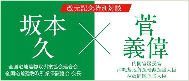 【改元記念特別対談】坂本会長×菅官房長官
