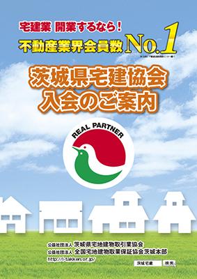 茨城県宅建協会 入会案内パンフレット
