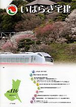 広報誌いばらき宅建 No.116 2012.1.1