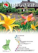 広報誌いばらき宅建 No.117 2012.7.1
