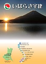 広報誌いばらき宅建 No.122 2014.1.1