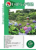 広報誌いばらき宅建 No.129 2016.7.1