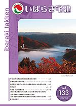 広報誌いばらき宅建 No.133 2017.11.1