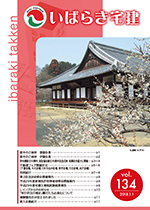 広報誌いばらき宅建 No.134 2018.1.1