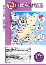 広報誌いばらき宅建 No.137 2019.1.1