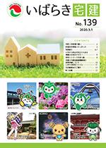 広報誌いばらき宅建 No.139 2020.3.1
