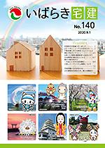 広報誌いばらき宅建 No.140 2020.9.1